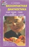 Купить книгу Журавлев В. Н. - Бесконтактная диагностика. Предмет познания – человек, или путь к совершенству – в знании!