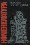 Купить книгу Михаил Восленский - Номенклатура
