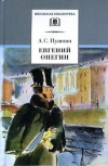 Купить книгу Пушкин Александр Сергеевич - Евгений Онегин. Роман в стихах.