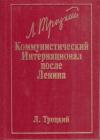 Купить книгу Троцкий, Л.Д - Коммунистический Интернационал после Ленина