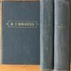 Купить книгу Михайлов, М. Л. - Сочинения В 3 томах