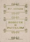 Получить бесплатно книгу Н. С. Лесков - Повести и рассказы