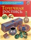 Купить книгу Воробьева Н. - Точечная роспись