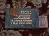 Купить книгу Шишацкий А. С. - Русско - немецкий разговорник