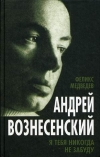 Медведев Феликс - Вознесенский. Я тебя никогда не забуду.