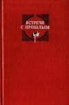 Купить книгу Андроников, И.Л. - Встречи с прошлым. Выпуск 2