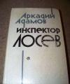 Адамов, Аркадий - Инспектор Лосев: Трилогия