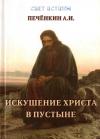 Купить книгу А. И. Печенкин - Искушение Христа в пустыне