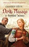 купить книгу Оливер Пётч - Дочь палача и чёрный монах.