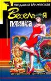 купить книгу Милевская Л. - Веселая поганка