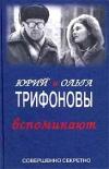 - Юрий и Ольга Трифоновы вспоминают