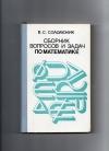 Соломоник В. С. - Сборник вопросов и задач по математике. (для поступающих в техникумы).
