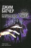 Купить книгу Джим Батчер - Барабаны зомби