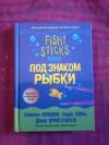 Купить книгу Лундин С.; Поль Г. Кристенсен Д. - Под знаком рыбки