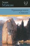 """Мэйсон Захари - Утраченные книги """"Одиссеи""""."""