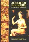 Купить книгу Неверов, О.Я. - Любовные позиции эпохи Возрождения