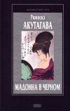 Купить книгу Акутагава, Р. - Мадонна в черном