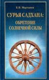 Купить книгу Б. В. Мартынов - Сурья Садхана: обретение солнечной силы
