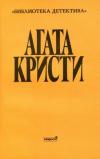 Купить книгу Кристи, Агата - Сочинения. Выпуск II