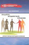 Купить книгу Бубличенко М. - Общайся, воздействуй, управляй. Эффективные методики влияния