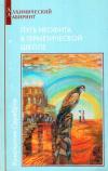 купить книгу Константин Серебров - Путь неофита в герметической школе. Книга 1