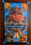 Купить книгу Перес-Реверте Артуро - Карта небесной сферы или Тайный меридиан. Роман. Перевод с испанского Н. Малыхиной.