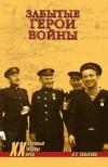 Смыслов Олег Сергеевич - Забытые герои войны.