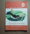 Купить книгу Бианки В. - Плавунчик