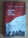 Купить книгу Ржевская Е. М. - Берлин, май 1945