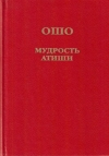 Купить книгу Ошо - Мудрость Атиши