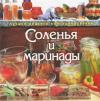 Купить книгу Воробьева, Т.М. - Соленья и маринады. Лучшие рецепты консервирования