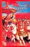 Купить книгу А.Ч. Бхактиведанта, Прабхупада Свами - Бхагавад-Гита как она есть