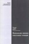 Купить книгу Дойч Х. - Психоанализ женских сексуальных функций