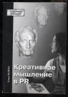 Обменять книгу Юдина Е. - Креативное мышление в PR (в системе формирования культурных связей и отношений).