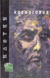 Купить книгу Плотин - Космогония