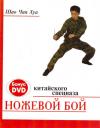 Купить книгу Шао Чан Хуа - Ножевой бой китайского спецназа (+DVD)