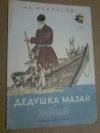 Купить книгу Некрасов Н. А. - Дедушка Мазай и зайцы