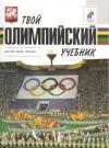 Купить книгу Родченко В. С. и др. - Твой олимпийский учебник