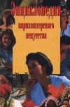 Купить книгу  - Энциклопедия парикмахерского искусства