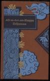Купить книгу Абу-ль-Аля аль-Маарри. - Избранное. Пер. с араб.