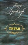 купить книгу Драйзер Теодор - Титан.
