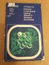 Купить книгу Шретер А. И. - Поиски и изучение новых лекарственных растений