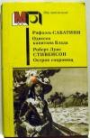 купить книгу Сабатини Р., Стивенсон Р. Л. - Одиссея капитана Блада. Остров сокровищ.