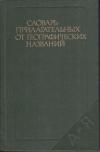Купить книгу Левашов, Е.А. - Словарь прилагательных от географических названий
