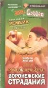 Купить книгу  - Ромео и Джульетта. Воронежские страдания