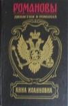 Купить книгу Волконский, М. Н.; Полежаев, П. В.; Лажечников, И. И. - Анна Иоанновна