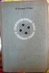 купить книгу М. Ламперт, П. Марк - Инжекционные токи в твердых телах