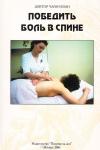Купить книгу Коэн, Чарли - Победить боль в спине