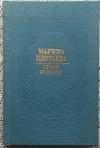 Купить книгу Цветаева, Марина - Стихи и поэмы