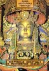 Купить книгу Лама Анагарика Говинда - Творческая медитация и многомерное сознание